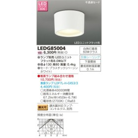 TOSHIBA 東芝ライテック LED小形シーリングライト LEDG85004