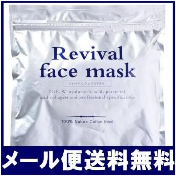 パック フェイスパック シートマスク リバイバルフェイスマスク 30枚入 リバイバルマスク