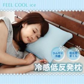 枕 接触冷感 低反発 まくら 低反発枕 冷感 ひんやり 洗える ウォッシャブル 洗濯可能 クール cool 冷たい 50cm 冷感低反発まくら