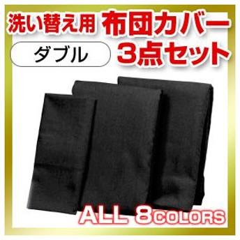 洗い替え用布団カバー3点セット ダブル