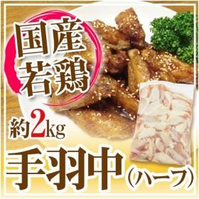 """国産若鶏 """"手羽中(ハーフ)"""" 約2kg"""