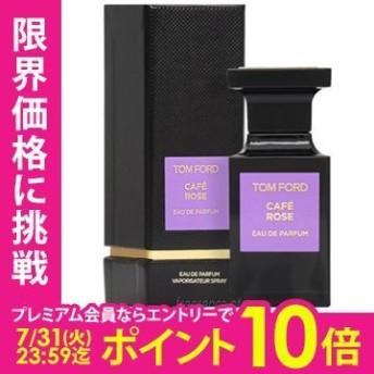 トムフォード TOM FORD カフェ ローズ 50ml EDP SP fs 【香水 レディース】【あすつく】