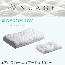 日本製 枕 まくら 肩こり 低反発 高反発 快眠 安眠 ピロー AERO FLOW エアロフロー ニュアージュ ピロー