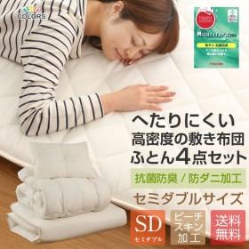 布団セット 高品質布団4点セット マイティトップ 防ダニ 抗菌 防臭 しっかり固綿の三層敷布団 セミダブルサイズ 収納袋付き