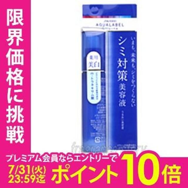 資生堂 アクアレーベル シミ対策美容液 45ml cs 【あすつく】