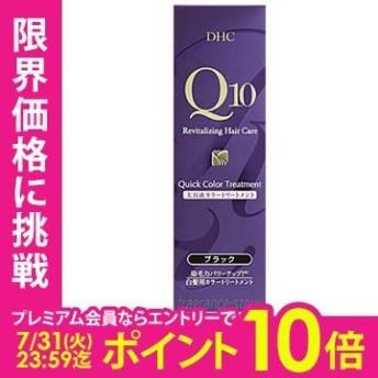 DHC Q10 プレミアム カラートリートメント 235g 〔ブラック〕 hs 【あすつく】