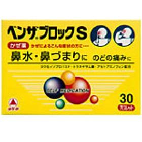 ベンザブロックS 30カプレット【第(2)類医薬品】(発送までに数日かかる場合がございます。)