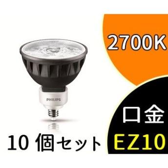 マスターLEDスポット エキスパートカラー ビーム角10° 7.2W 2700K EZ10タイプ MASTER LED MR16 ExpertColor 7.2-50W 927 10D EZ10 10個セット フィリップス