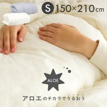 安心の日本製 国産 掛け布団 掛布団 布団 ウォッシャブル S シングルサイズ アロエでうるおう 150×210cm アイボリー/グレー