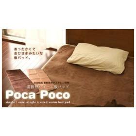 蓄断熱ウォームパッド セミシングル Pocapoco 100x140cm 敷きパッド