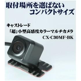 取付場所を選ばないコンパクトサイズ(21ミリ×21ミリ)バックカメラ・フロントカメラ・ブラインドカメラに対応