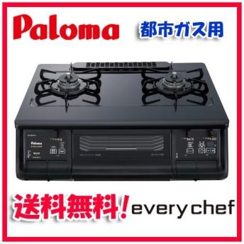 (送料無料)パロマ PA-360WA-R 都市ガス用 ガステーブルコンロ 右強火力 プラチナカラートップシリーズ 水なし両面焼グリル