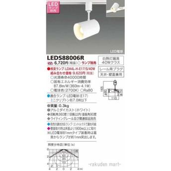 (キャッシュレス5%還元)東芝ライテック LEDS88006R LEDスポットライト(ランプ別売