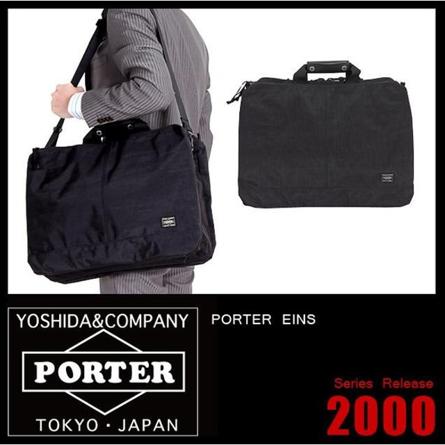 最大+23%|吉田カバン ポーター アインス ビジネスバッグ メンズ 2WAY B4 PORTER 504-08986