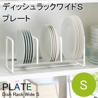 YAMAZAKI Plateシリーズ プレート ディッシュラックワイド S ラック キッチンストレージ 食器棚 種類別 キッチン収納 雑貨 ホワイト03149