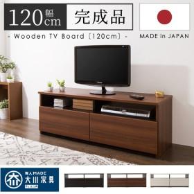 ローボード 幅120cm 【日本製 大川家具 完成品】テレビ台 テレビボード テレビラック 木製 42インチ 32インチ 52インチ 代引不可