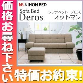 日本ベッド ソファーベッド デロス オットマンのみ(ファブリック)