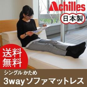 アキレスAchilles 国産 3way ソファ マットレス ベッド ソファーマットレス シングルマットレス 3つ折り 折りたたみ 代引不可