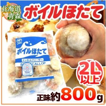 """北海道・青森 """"ボイルほたて"""" 2Lサイズ以上 10〜20玉前後 正味約800g(総重量約1kg)生食用"""
