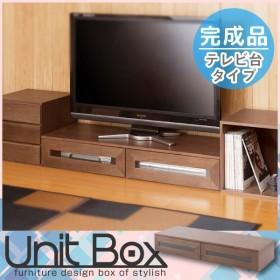 ユニットボックス ウォールナット材 フラップ扉テレビ台 ダークブラウン色 代引不可