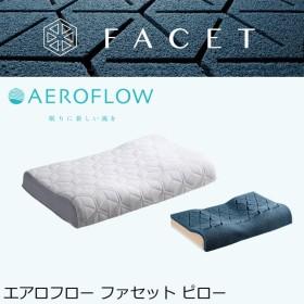 日本製 枕 まくら 肩こり 低反発 高反発 快眠 安眠 ピロー AERO FLOW エアロフロー ファセット ピロー