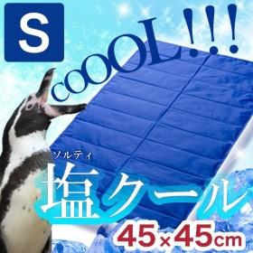 冷却マット 敷パッド 塩ジェルクールマット 45×45cm Sサイズ 夏用 クール 接触冷感 敷きパット 敷パッド 冷感敷きパッド 冷感マット 代引不可