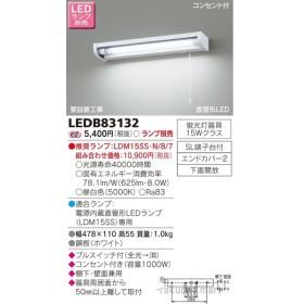 (キャッシュレス5%還元)東芝ライテック LEDB83132 LED流し元灯(ランプ別売)