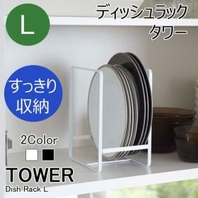 YAMAZAKI タワー ディッシュラック L ディッシュストレージ お皿 立て スタンド ホルダー 戸棚 ラック 食器 棚 キッチン 収納 台所 おしゃれ