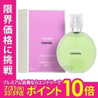 シャネル CHANEL チャンス オーフレッシュ ヘア ミスト 35ml fs 【あすつく】
