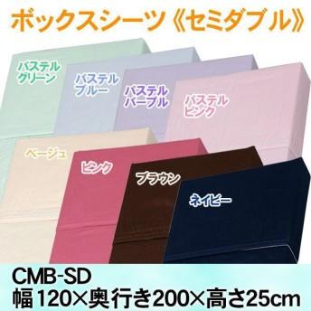 布団 ふとん シーツ カラー シーツ 寝具 CMB-SD