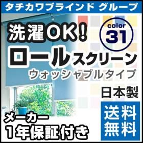 日本製 ロールスクリーン オーダー 1cm単位 ウォッシャブルタイプ 幅25~40cm 高さ30~90cm タチカワブラインドグループ 代引不可