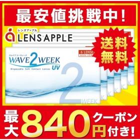 コンタクトレンズ2WEEK WAVE 2ウィーク UV plus×6箱セット ★買い替え人気No.1!★ 2WEEK 送料無料