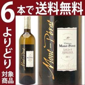 (よりどり6本で送料無料)シャトー モンペラ ブラン 2011 750ml(AOCボルドー )白ワイン(コク辛口) (GVA)^ANDE1111^