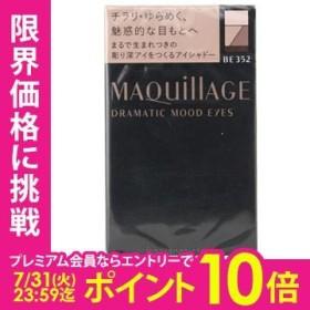 資生堂 マキアージュ ドラマティックムードアイズ VI715〔限定色〕cs 【nas】