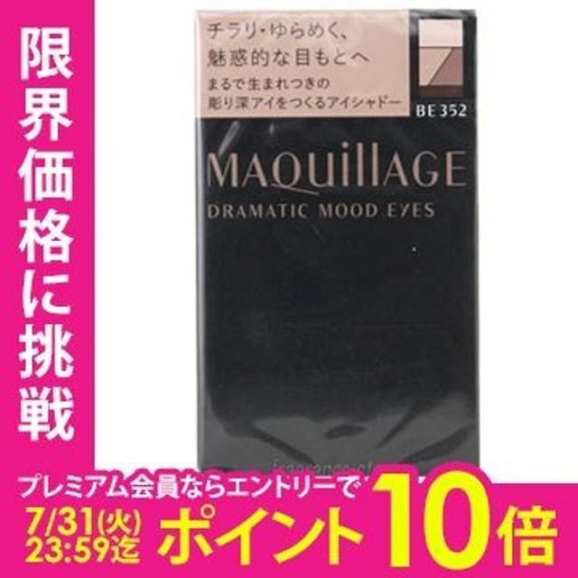 資生堂 マキアージュ ドラマティックムードアイズ VI715〔限定色〕 cs 【nas】