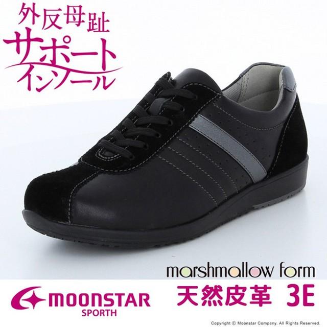 MoonStar ムーンスター コンフォートシューズ 本革 スポルス レディース SP0505