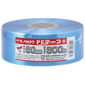 PEテープ モノタロウ 青 500m 500g