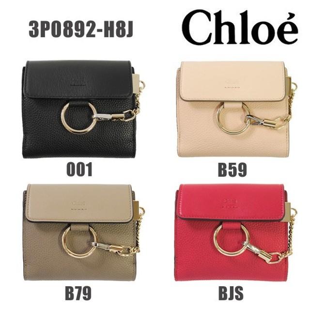 34d50bb639c8 クロエ 財布 Chloe 二つ折り財布 3P0892-H8J 001 B59 B79 BJS レザー レディース 2017SS