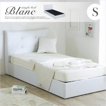 ベッドフレーム シングルサイズ シングルベッド PVC ホワイトベッド Blanc(ブラン) ハイバック仕様 大容量収納