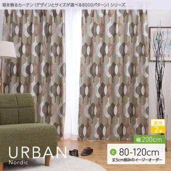 窓を飾る カーテン 北欧デザイン アーバン 幅200cm×丈80 〜120cm(1枚) 遮光2級(代引不可)