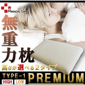 メディカルライフピロー 整体枕 type-1 低反発枕 まくら ピロー 低反発 素材・形状・寝心地すべてにこだわったまくら 代引不可