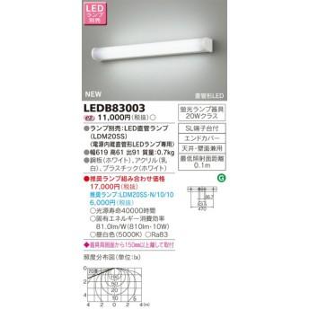 TOSHIBA 東芝ライテック LEDブラケット LEDB83003