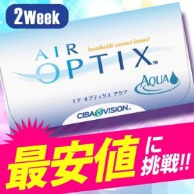 [キャッシュレス5%還元] エアオプティクスアクア 2week 6枚入 1箱 コンタクトレンズ 安い 2week 2ウィーク 2週間 使い捨て 即日発送 ネット