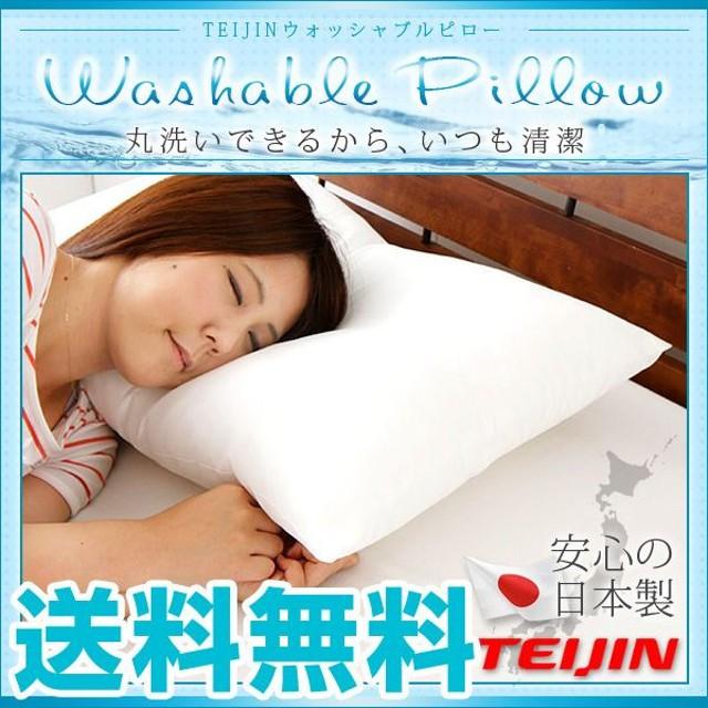 ウォッシャブル枕 まくら 洗える枕 ウォッシャブルピロー テイジン 日本製 国産