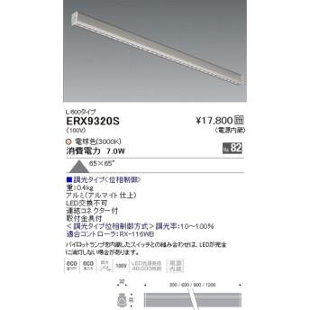 ENDO 遠藤照明 間接照明 ERX9320S