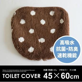 抗菌・防臭トイレフタカバー レユール ドット柄 45x60cm マット トイレ フタカバー 洗える ウォッシャブル シンプル ドット マイクロ 抗菌・防臭 かわいい