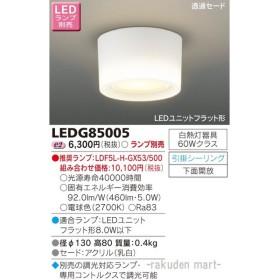 (キャッシュレス5%還元)東芝ライテック LEDG85005 LED小形シーリングライトランプ別売