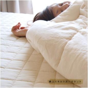 綿入りキルトケット オーガニックコットン シングルサイズ ファブリックプラス 150×200cm