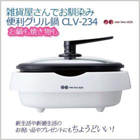 便利グリル鍋 ホワイト CLV-234 arobo one two style