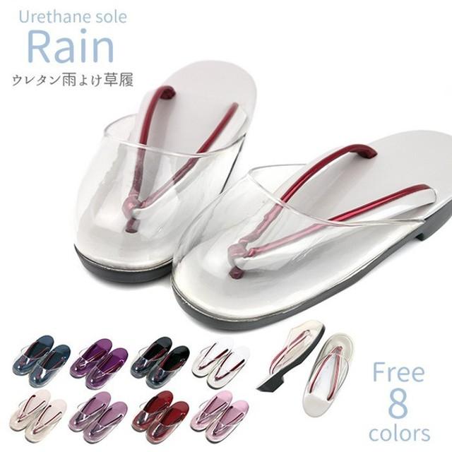 (女性用 雨よけ草履)雨用草履(22cm〜23.5cm) 雨 草履 時雨履き しぐれ草履 爪先付 防寒草履 雨避け ウレタン底  レディース フリーサイズ